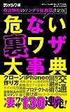 危ない裏ワザ大事典 (三才ムックvol.885)
