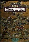 日本史史料