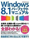 Windows 8.1 パーフェクトマニュアル
