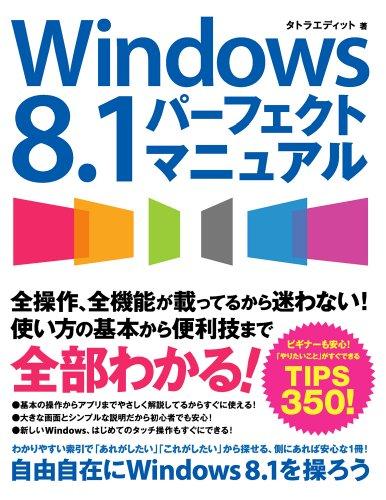Windows 8.1 パーフェクトマニュアルの詳細を見る