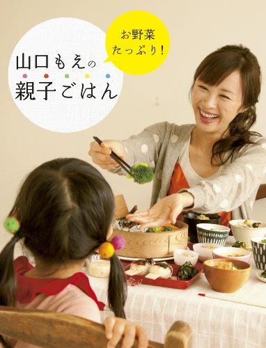 山口もえ、再婚を決意したのが娘が田中裕二を「パパ」と呼んだから