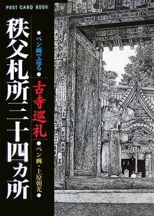 ペン画で巡る古寺巡礼 秩父札所三十四ヵ所 (新風舎文庫―POST CARD BOOKS)