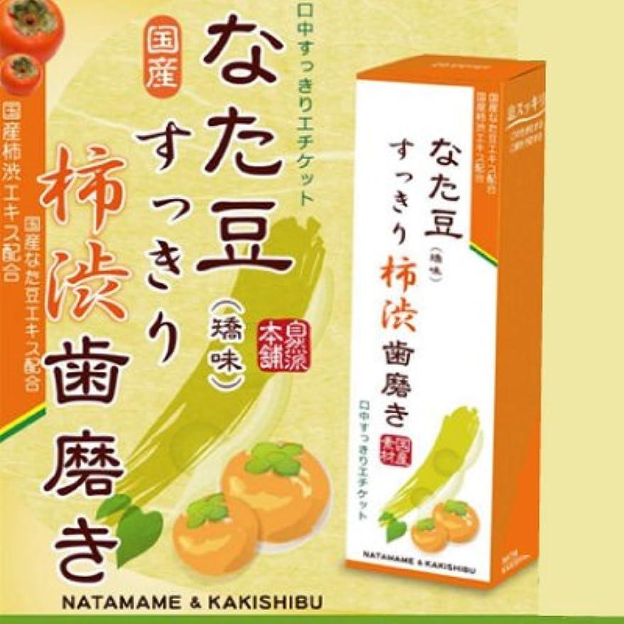 ロックプレゼン震えるなた豆すっきり柿渋歯磨き粉 (2個)