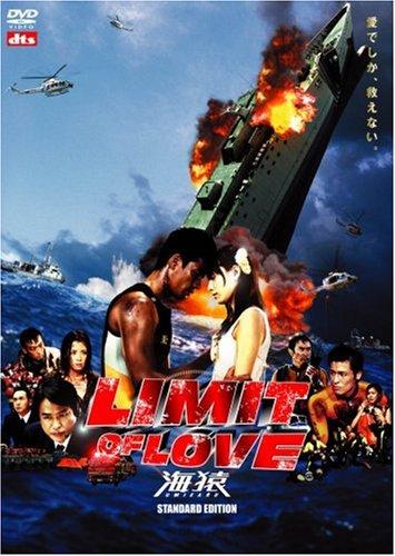 LIMIT OF LOVE 海猿 スタンダード・エディション [DVD]