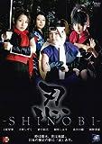 忍 -SHINOBI- [DVD]