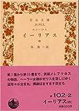 イーリアス〈中〉 (1956年) (岩波文庫)