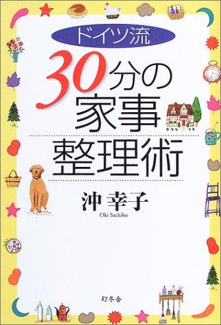 ドイツ流30分の家事整理術 (Wish books)の詳細を見る