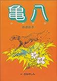 亀八 (偕成社の創作)