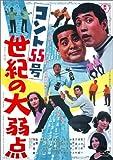 コント55号 世紀の大弱点[DVD]