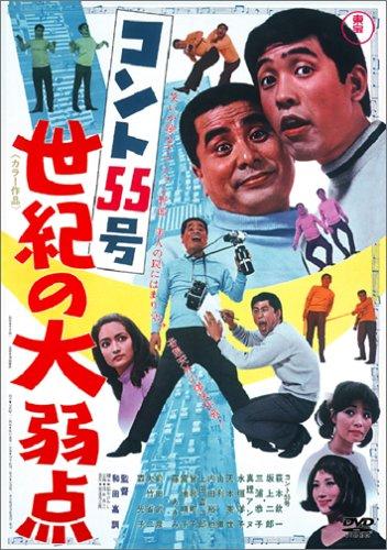 コント55号 世紀の大弱点 [DVD]
