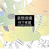 哀愁浪漫~村下孝蔵ALL SONGS COLLECTION CD10枚組(DVD付)