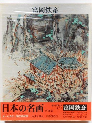 日本の名画〈3〉富岡鉄斎 (1975年)