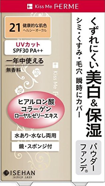 不適スケルトンコンパニオンフェルム 明るさキープ パウダーファンデ21 健康的な肌色 11g
