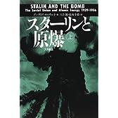 スターリンと原爆〈上〉
