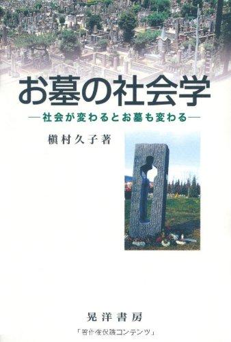 お墓の社会学―社会が変わるとお墓も変わるの詳細を見る