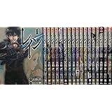レイン コミック 1-18巻セット
