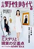 小説 野性時代 第109号  KADOKAWA文芸MOOK  62332‐12 (KADOKAWA文芸MOOK 111)