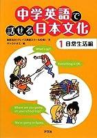 中学英語で話せる日本文化〈1〉日常生活編
