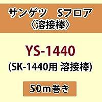 サンゲツ Sフロア 長尺シート用 溶接棒 (SK-1440 用 溶接棒) 品番: YS-1440 【50m巻】