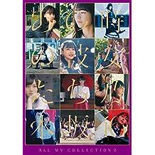 ALL MV COLLECTION2 〜あの時の彼女たち〜