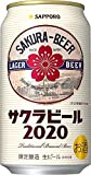 サッポロ サクラビール2020(1缶×24本) [ 350ml×24本 ]