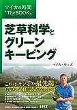 芝草科学とグリーンキーピング (マイカの時間 The BOOK)