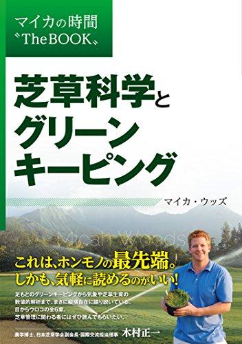 芝草科学とグリーンキーピング (マイカの時間 The BOOK)の詳細を見る