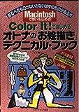 Color It!ではじめる オトナの「お絵描き」テクニカル・ブック―あるべきものがない!!ないはずのものがある!?Macintoshで思いを込める!