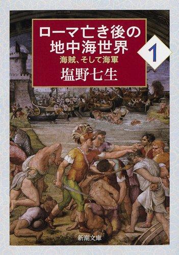ローマ亡き後の地中海世界1: 海賊、そして海軍 (新潮文庫)の詳細を見る