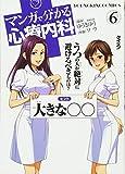マンガで分かる心療内科 6 (ヤングキングコミックス)