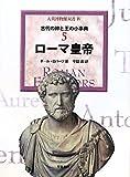 ローマ皇帝―古代の神と王の小事典〈5〉 (大英博物館双書)