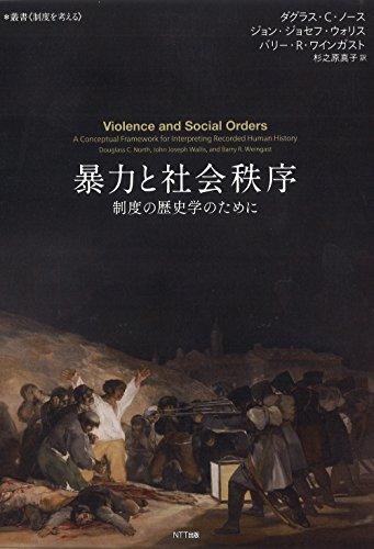 暴力と社会秩序:制度の歴史学のために (叢書 制度を考える)
