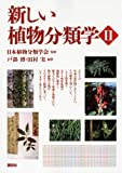 新しい植物分類学2 (KS生命科学専門書)