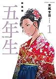 新装版 五年生(1) (アフタヌーンコミックス)