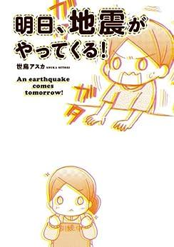 [世鳥アスカ]の明日、地震がやってくる! (ホビー書籍部)
