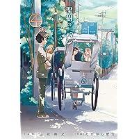 聖樹のパン 4巻 (デジタル版ヤングガンガンコミックス)