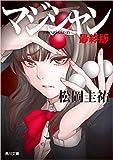 マジシャン 最終版 (角川文庫)