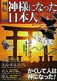神様になった日本人 (洋泉社MOOK) 画像