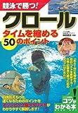 競泳で勝つ! クロール タイムを縮める50のポイント (コツがわかる本!)