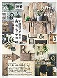Come home! Vol.45 (私のカントリー別冊) 画像