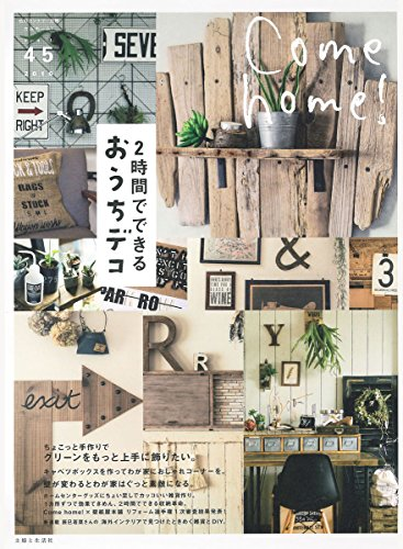 RoomClip商品情報 - Come home! Vol.45 (私のカントリー別冊)