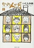 かの人や月 2 (集英社文庫―コミック版)