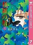 修羅の棺 7 (マーガレットコミックスDIGITAL)