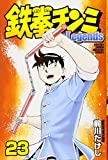 鉄拳チンミLegends(23) (講談社コミックス月刊マガジン)