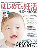 はじめての妊活サポートBOOK (COSMIC MOOK)