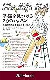 幸福を見つける20のレッスン 本当のわたしを取り戻す12ヶ月 (角川ebook) (角川ebook nf)