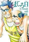 ましろ日 コミック 1-6巻セット