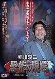 稲川淳二・恐怖の現場 最終章 ~禁断の地 永久に、永遠に~ VOL.1[DVD]