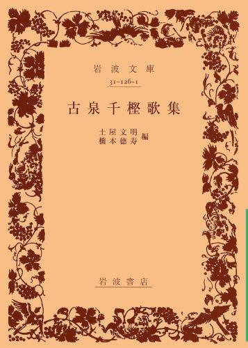 古泉千樫歌集 (岩波文庫)