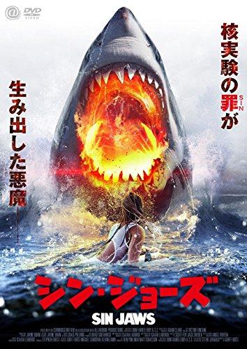 シン・ジョーズ[DVD]